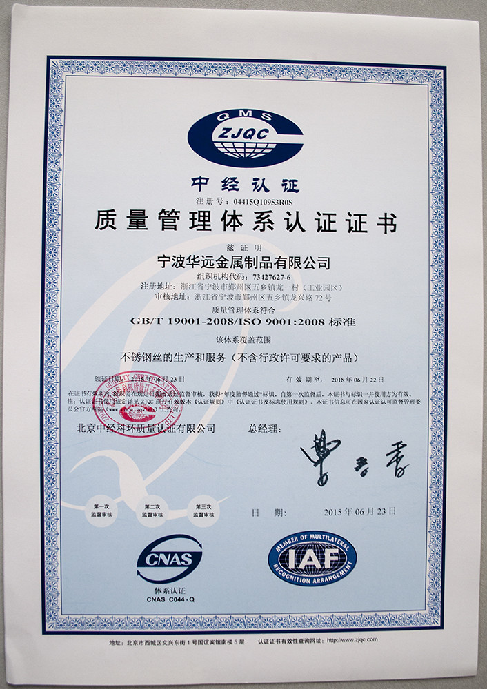 China Ningbo Huayuan Metal Products Co., Ltd. Zertifizierungen